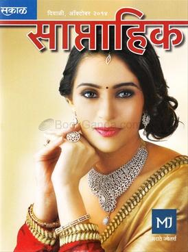 Saptahik Sakal 2014