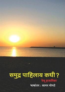 समुद्र पाहिलाय कधी?