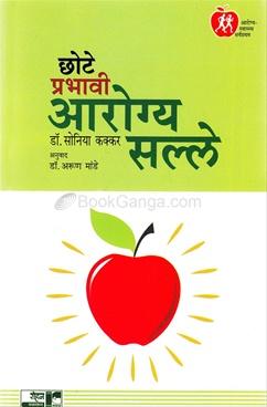 Chote Prabhavi Arogya Salle