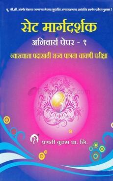 Set Margadarshak Anivarya Paper 1