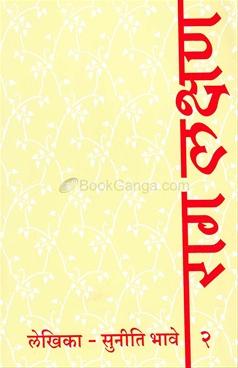 Rag Lakshan Bhag 2