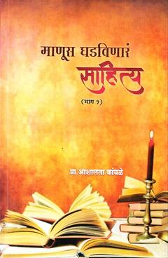 Manus Ghadvinara Sahitya Bhag 1
