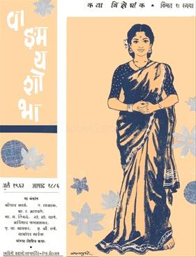 Vangmay Shobha ( July 1963 )