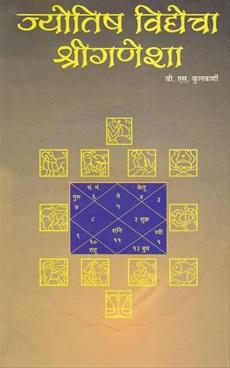 Jyotish Vidyecha Shriganesha