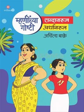 Mhaninchya Goshti Part 2