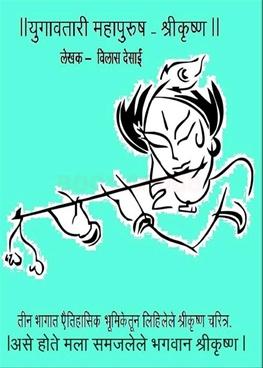 Yugavtari Mahapurush - Shrikrishna