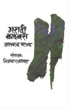 Marathi Kadambari : Aaswadyatra