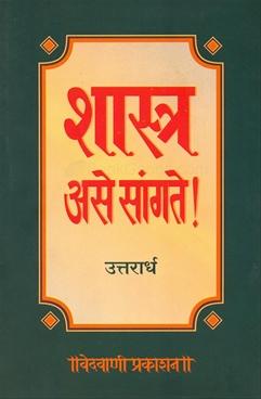 Shastra Ase Sangate Uttarardh