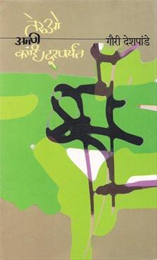 Teruo Ani Kahi Durparyant