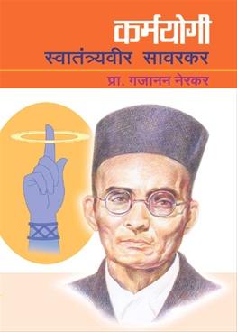Karmayogi Swatantryaveer Sawarkar