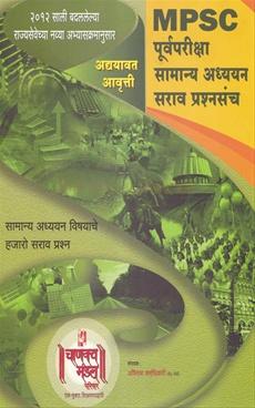 MPSC Purvapariksha Samanya Adhayan Sarav Prashnasancha.