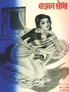 वाङ्मय शोभा ( मे १९५७ )