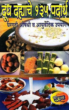 Dudh Dahyache 135 Padartha