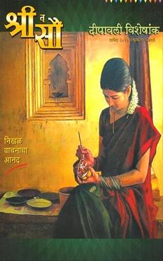Shree Va Sau Diwali Ank 2019