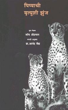 Pippachi Mrutyushi Jhunj