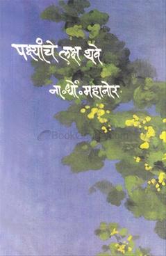 Pakshyanche Laksha Thave