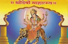 श्री देवी महात्म्य