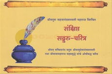 Sankshipt Sadguru Charitra