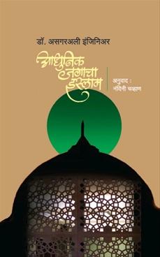 Adhunik Jagacha Islam