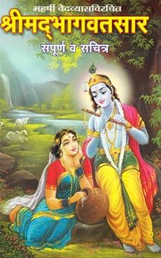Shrimadbhagvatsar Sampurn V Sachitra