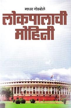Lokpalachi Mohini
