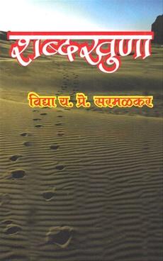 Shabdkhuna