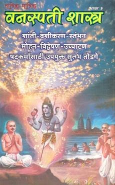 Tantrik Mantrik Vanaspati Shastra Bhag 1