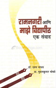 Ramnagari Ani Maze Vidyapeeth