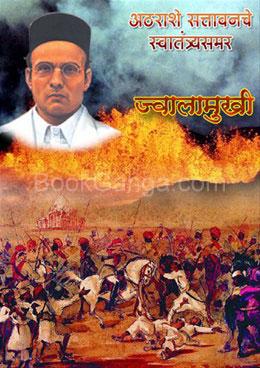 1857 che Swatantrya Samar -I - JwalaMukhi