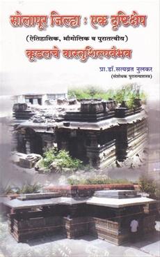 Solapur Jilha Ek Drushtikshep Kundalche Vastushilpvaibhav