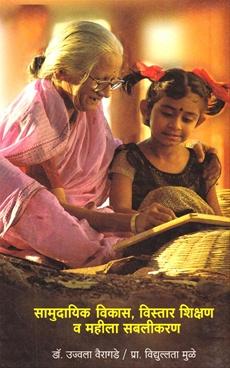 Samudayik Vikas, Vistar Shikshan V Mahila Sabalikaran