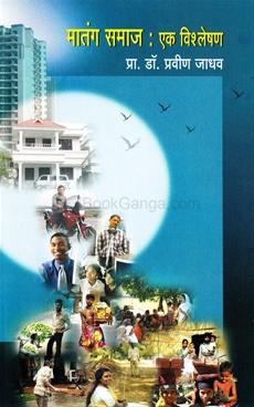 Matang Samaj : Ek Vishleshan