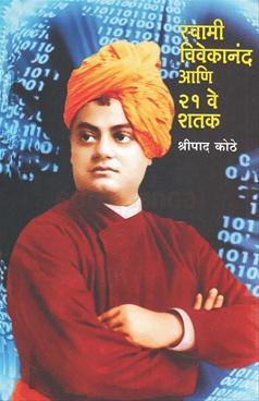 Swami Vivekanand Ani 21 Ve Shatak