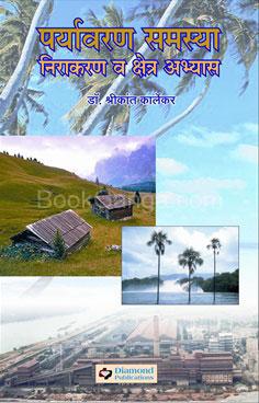 Paryavaran Samasya Nirakaran Va Kshetra Abhyas