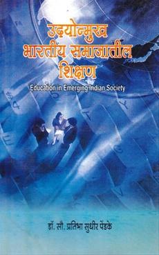 Udyonmukh Bharatiy Samajatil Shikshan