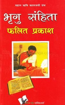 Bhrugu Sanhita Falit Prakash (Hindi)