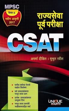 MPSC Rajyaseva Purv Pariksha CSAT Paper 2 (2017)