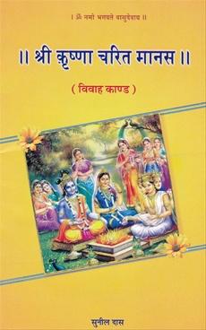 Shri Krushna Charit Manas