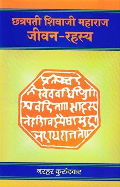 Chatrapati Shivaji Maharaj Jivan - Rahasya