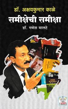 Dr. Akshaykumar Kale Samikshechi Samiksha