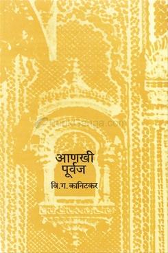 Anakhi Purvaj