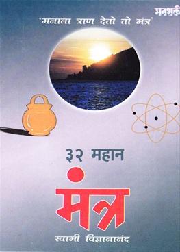 32 Mahan Mantra