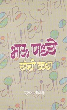 Bhau Padhye Yanchi Katha