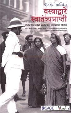 Vastradware Swatantrayaprapti