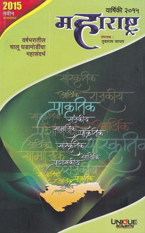 महाराष्ट्र वार्षिकी २०१५