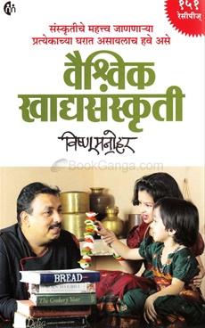Vaishwik Khadyasanskruti