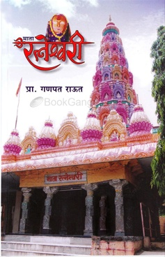 Mata Ratneshwari