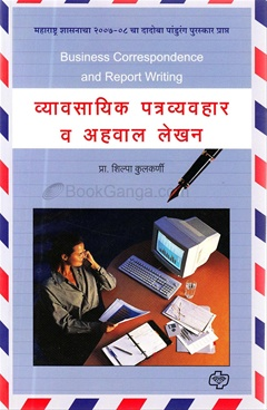 Vyavsayik Patravyavhar Ani Ahwal Lekhan