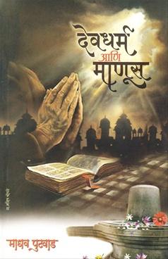 Devdharm Ani Manus