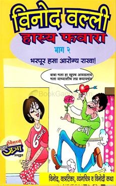 Vinod Valli Hasya Fvara bhag-2